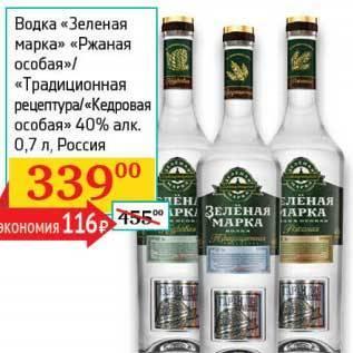 Московская особая водка – узнаваемый российский алкогольный бренд