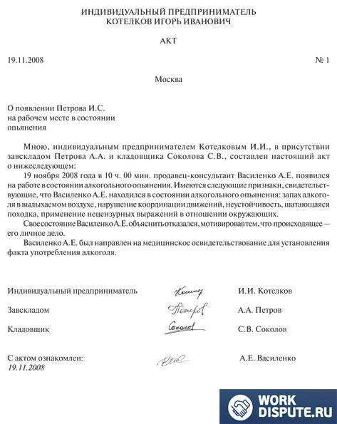 Увольнение за появление работника на работе в состоянии алкогольного опьянения | uvolnenie-info.ru