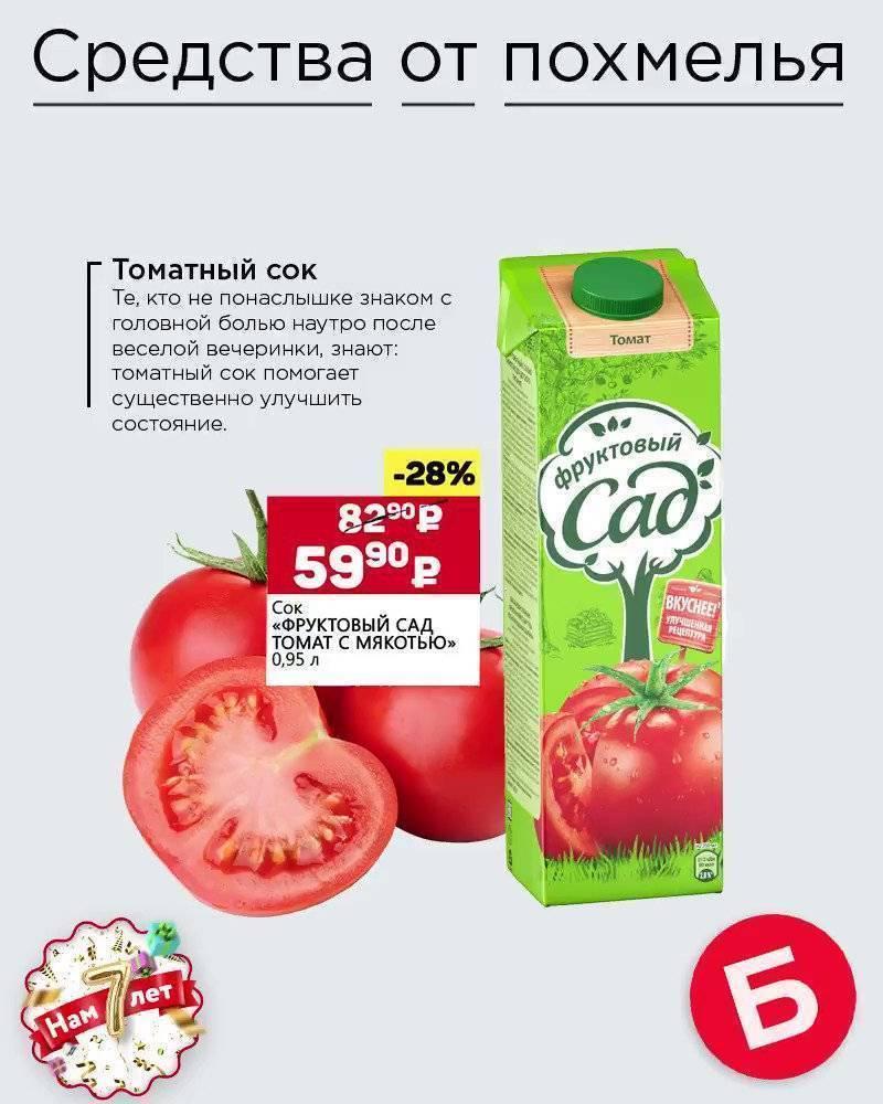 Лечение похмельного синдрома соком из томатов