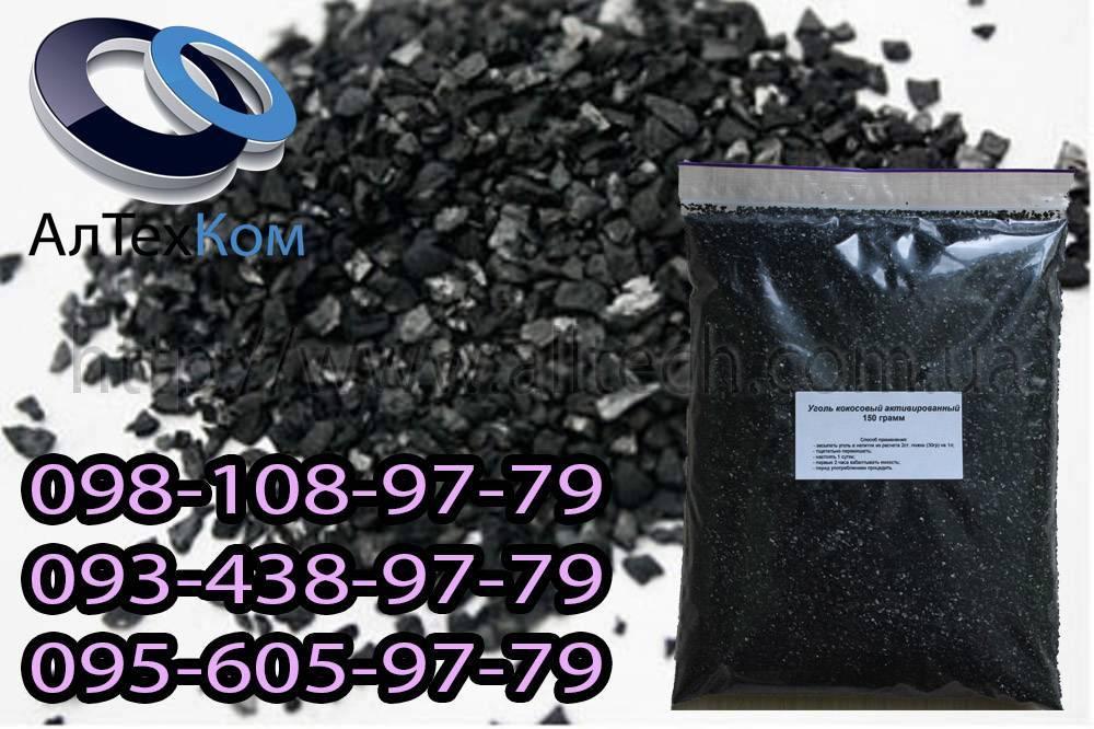 Уголь для самогона и его очистки