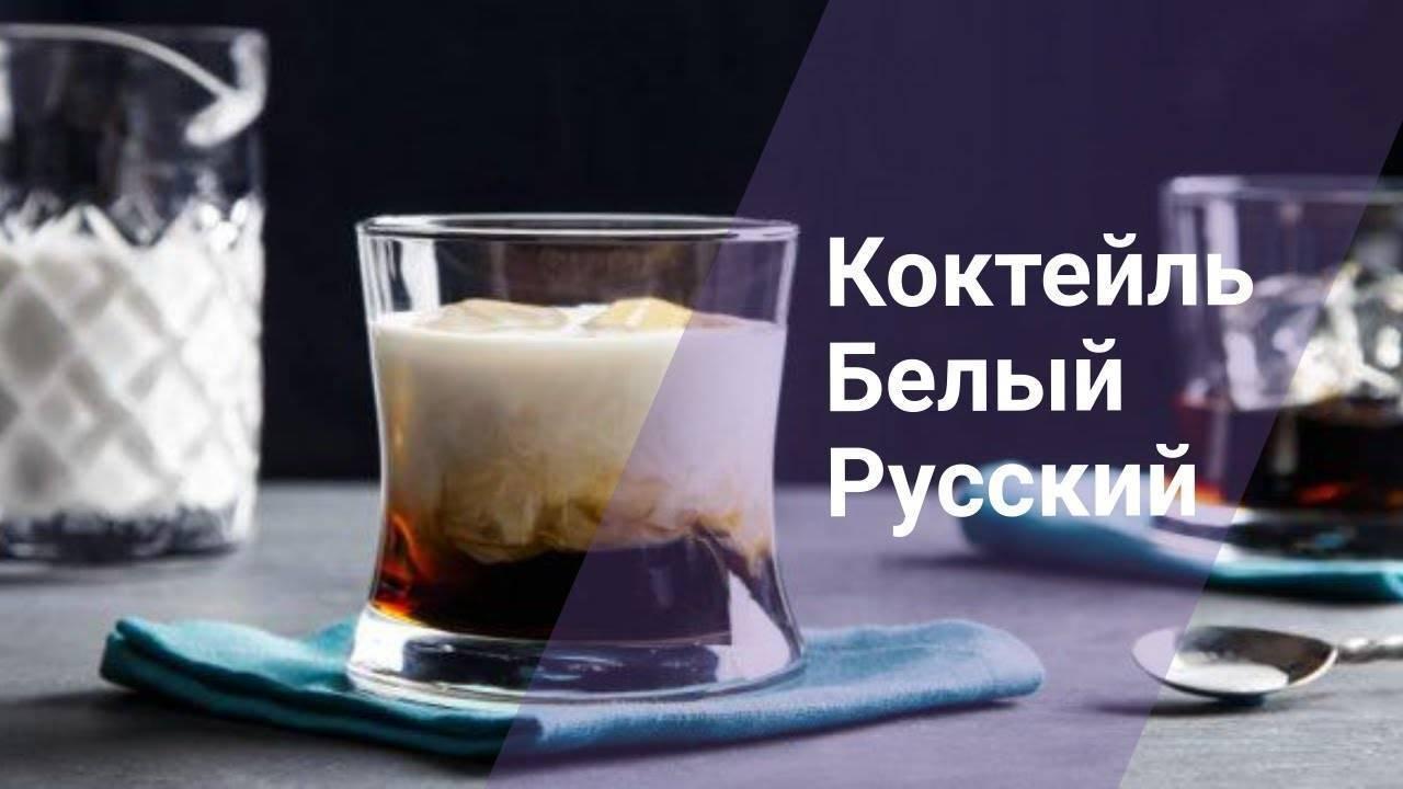 """Коктейль """"белый русский"""": рецепт и этапы приготовления"""