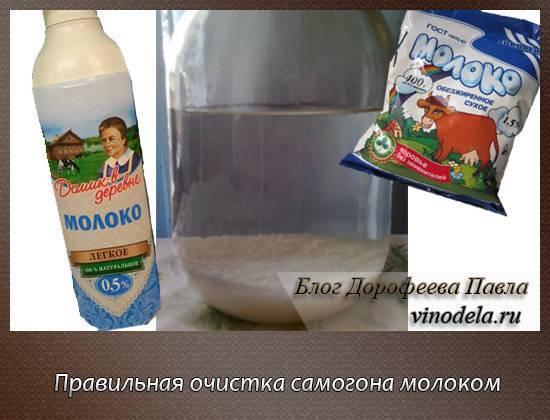 Способы очистки самогона молоком в домашних условиях