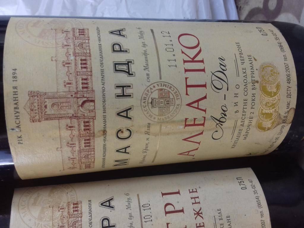 Обзор вина массандра