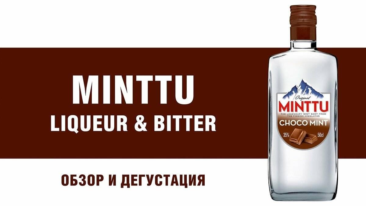 Как пить minttu peppermint – minttu купить ликер в спб и москве - финская мятная водка minttu, как пить коктейли с minttu peppermint liqueur - аромат мяты из финляндии от pernod ricard