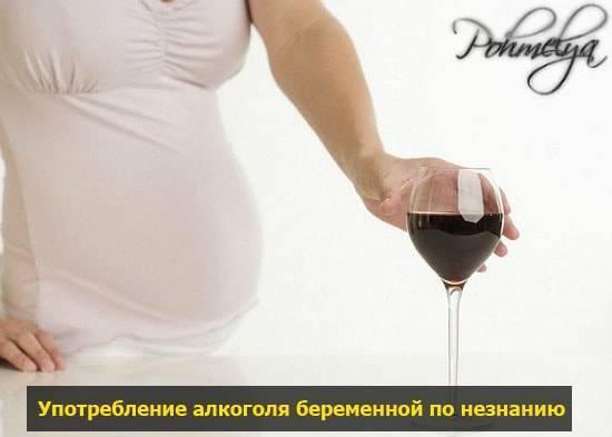 Не знала что беременна и пила алкоголь, если употребляла алкоголь и вино зная что беременна
