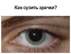 Как и чем можно расширить зрачки глаз