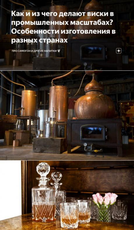 Как быстро и вкусно сделать виски