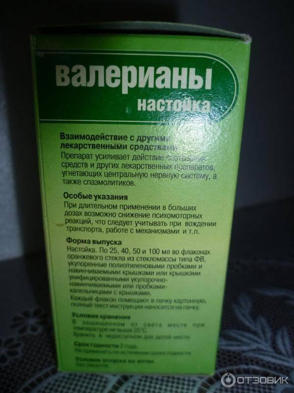 Настойка валерианы - седативный препарат. как пить настойку валерианы в каплях - инструкция по применению