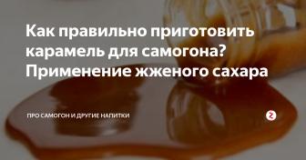 Несложные рецепты домашнего ликера на самогоне. как приготовить своими руками? | про самогон и другие напитки ? | яндекс дзен