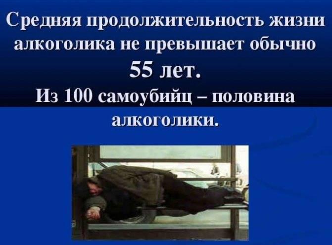 Сколько живут алкоголики. средняя продолжительность жизни запойного пьяницы | bezprivychek.ru