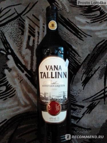 Ликёр vana tallinn, секреты о ликёре вана таллин — наливайка