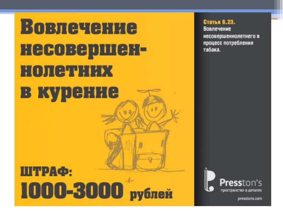 Курение в общественных местах. ответственность за нарушение запрета. где можно курить?