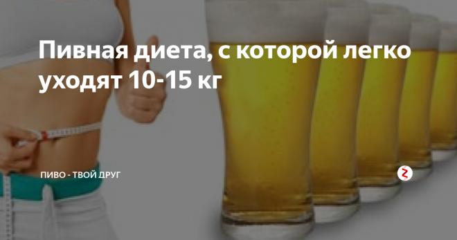 Сколько калорий в пиве на 1 литр: пивная диета, калорийность светлого и темного