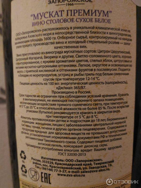 Калорийность белого сухого вина: сколько по данным [2018] в 1 бутылке, 100 мл ?, количество грамм в бокале, которое можно пить в день | suhoy.guru
