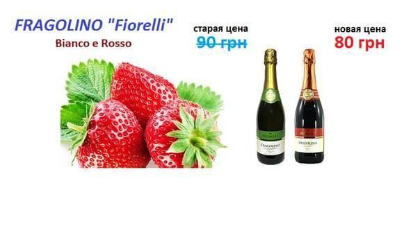 Fragolino (фраголино) — необычное вино, которое еще известно как клубничное вино