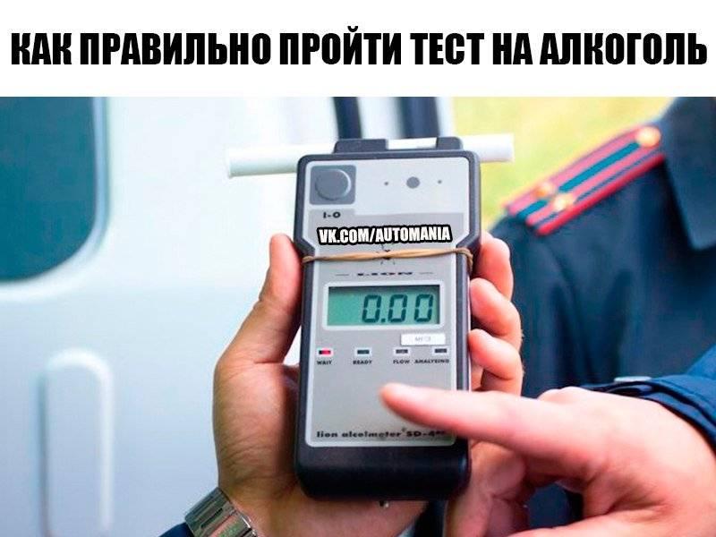 Проверка на алкоголь: как правильно пройти тест и не дать сотруднику дпс себя обмануть?