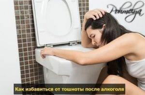 Чем вызвана рвота после алкоголя?