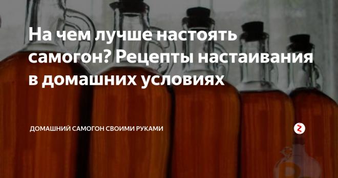 Рецепты изготовления домашних напитков из самогона