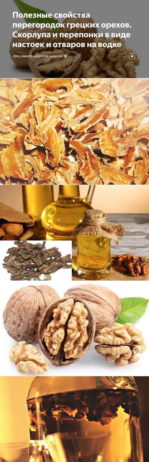 О настойке на перегородках грецкого ореха на самогоне