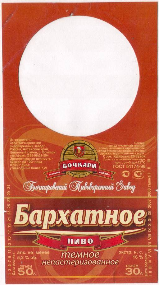 Обзор бархатного пива