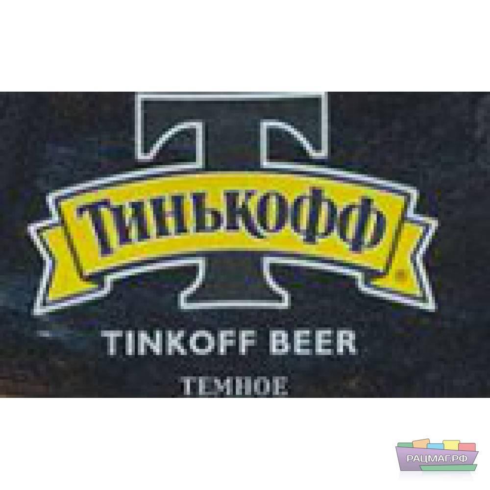 Обзор пива Тинькофф