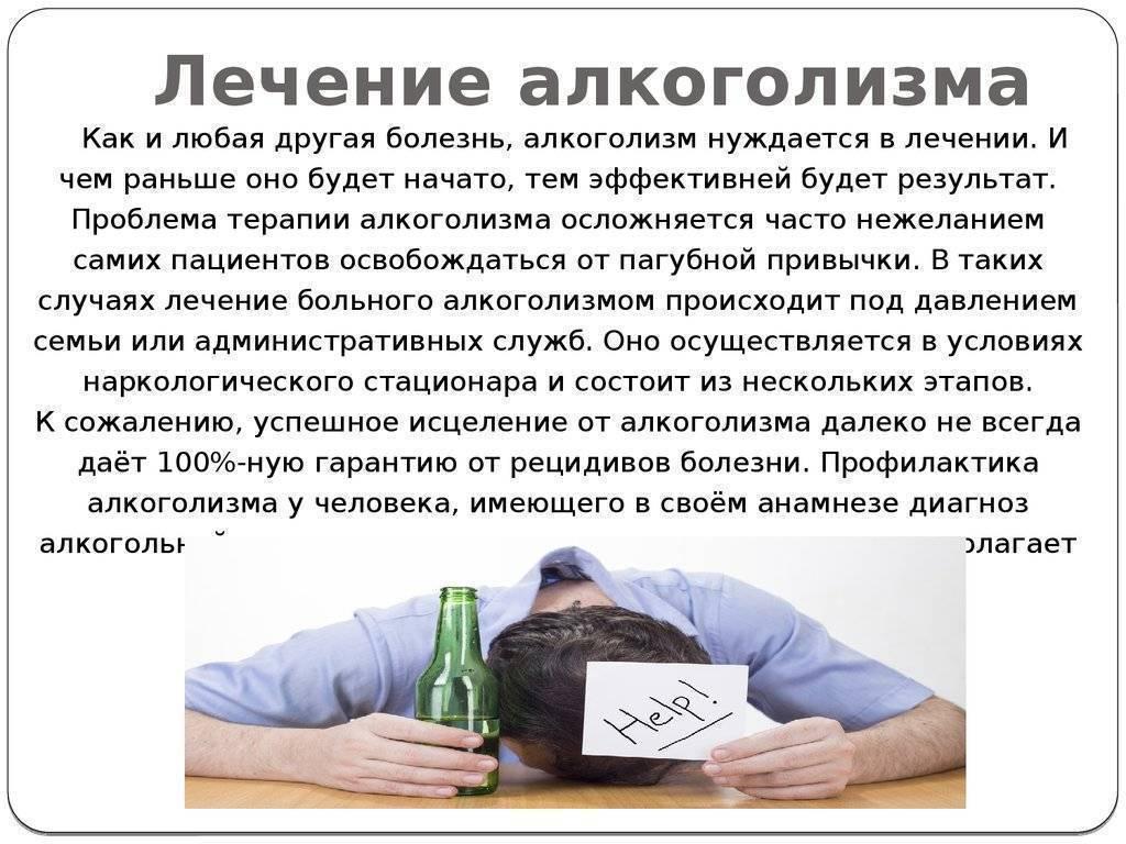 Что делать при срыве после кодировки от алкоголизма