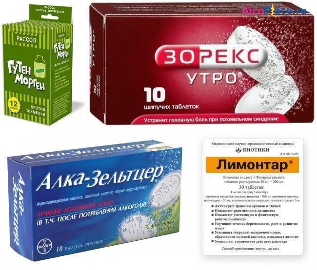 Эффективные и быстрые средства от похмелья из аптеки или в домашних условиях: самые лучшие препараты и действенные лекарства