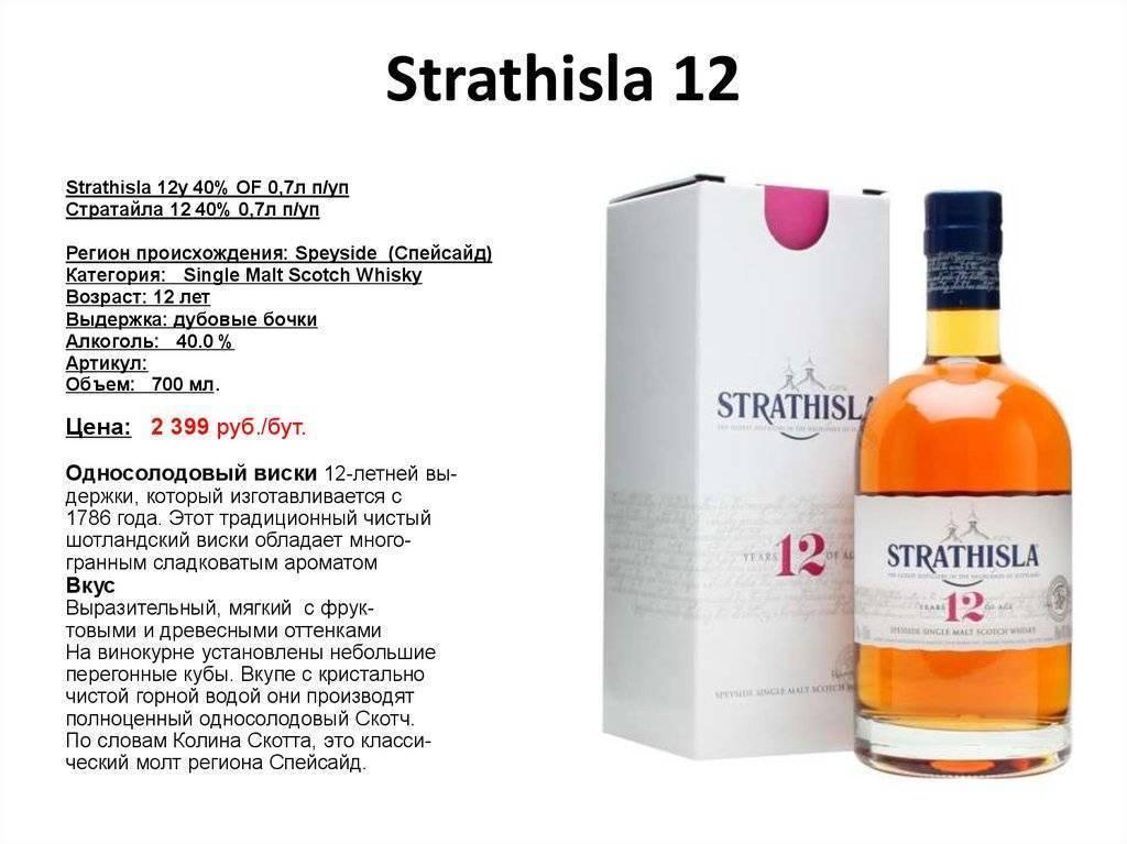 Виски strathisla (стратайла): история, описание и виды шотландского напитка