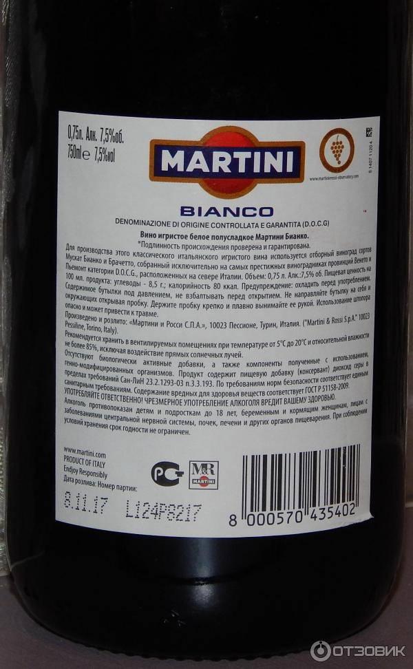 Как открыть бутылку мартини