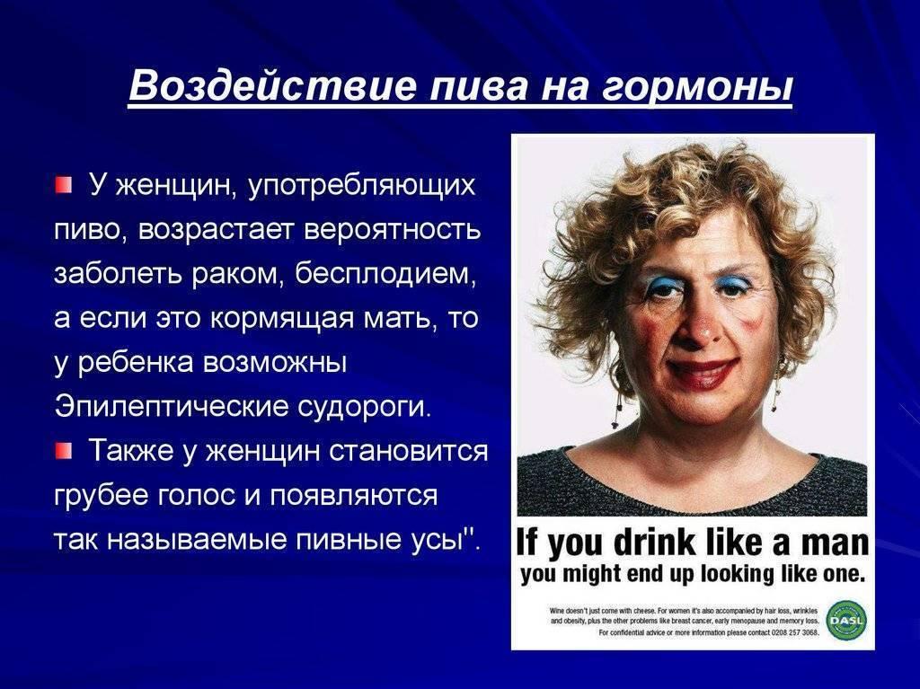 Пиво губит! ульяновский специалист развенчала миф о безвредности пенного напитка | главные новости ульяновска