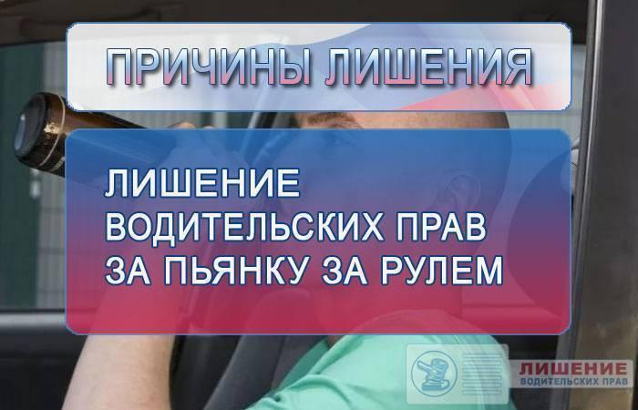 Лишение прав за алкогольное опьянение. как сохранить права? - перепелкин дмитрий евгеньевич, 23 мая 2020