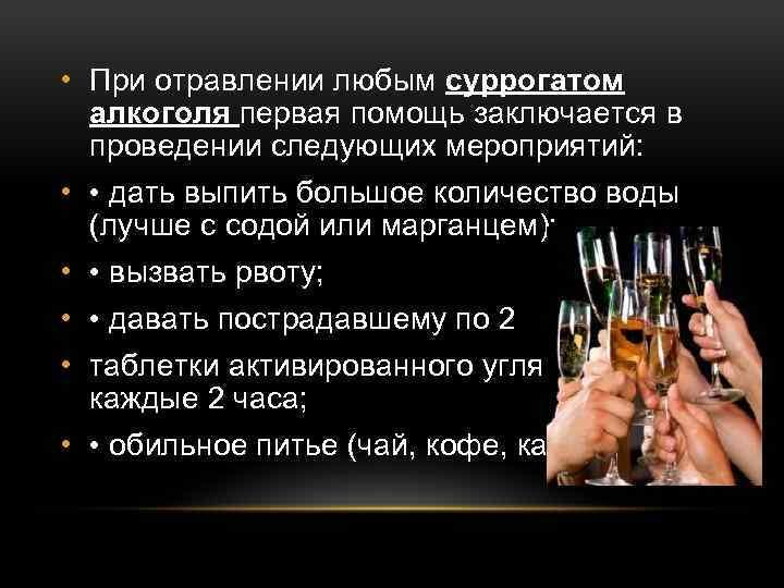 Отравление суррогатами алкоголя - симптомы, лечение отравление суррогатами алкоголя - симптомы, лечение