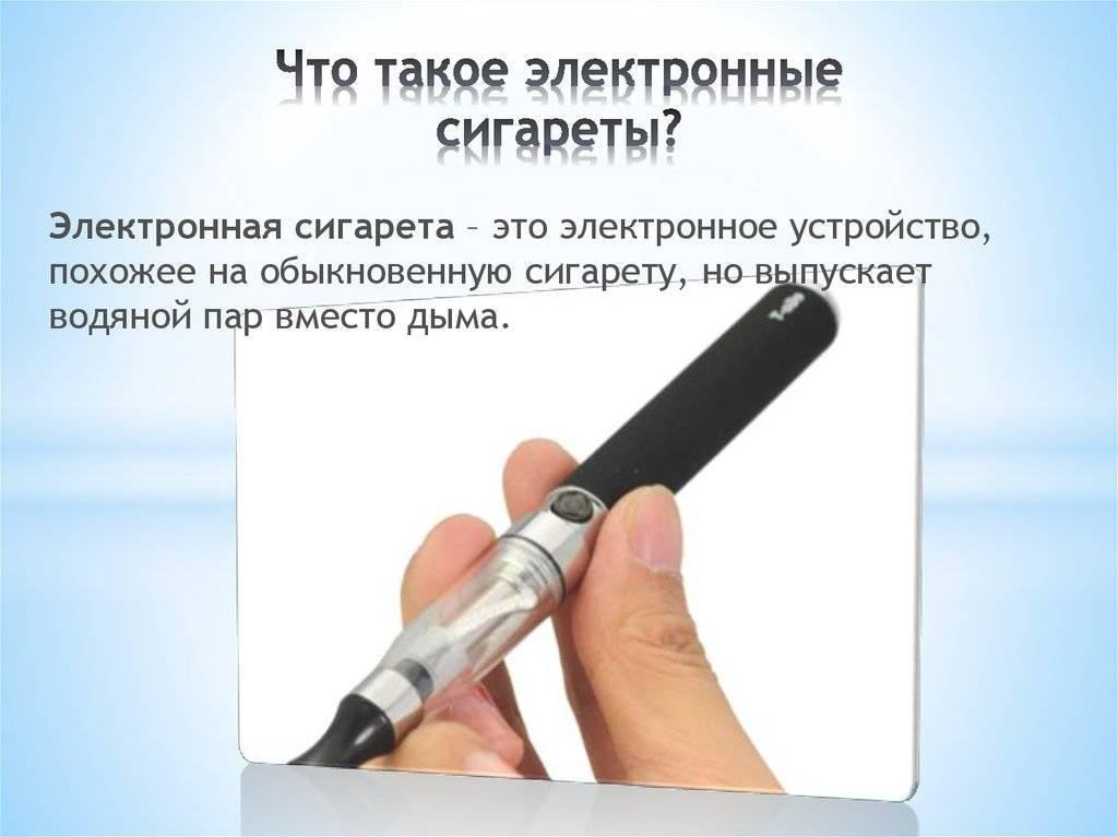 Азбука вейпинга: плюсы и минусы (преимущества и недостатки) электронных сигарет
