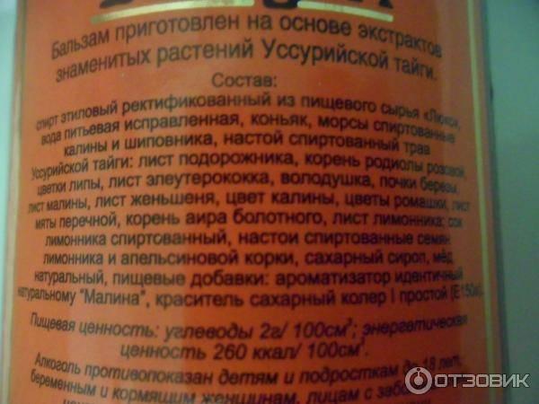 """""""уссурийский бальзам"""": состав и применение"""