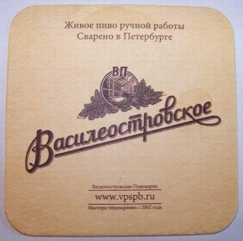Специалитеты - «василеостровская пивоварня»