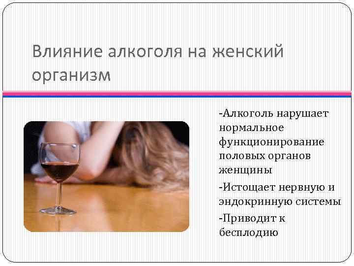 Влияние алкоголя на организм человека: на мужчин и на женщин
