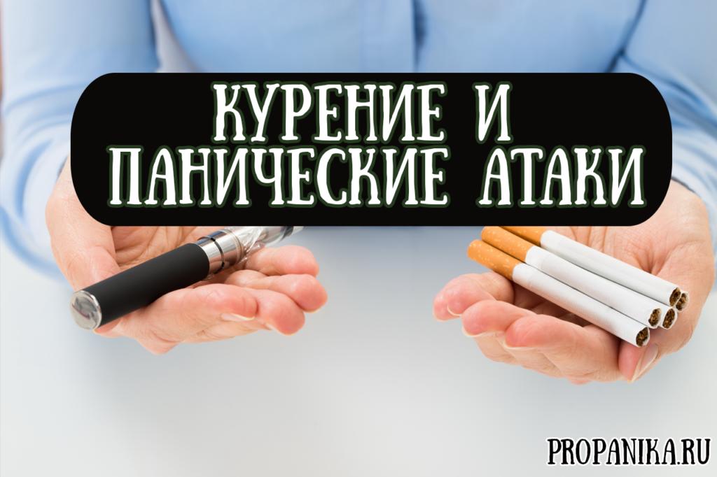 Всд: алкоголь, курение — можно ли пить и курить при дистонии — заболевания сердца