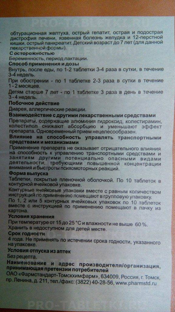 Аллохол при панкреатите, гастрите, запорах и других проблемах в жкт   mfarma.ru