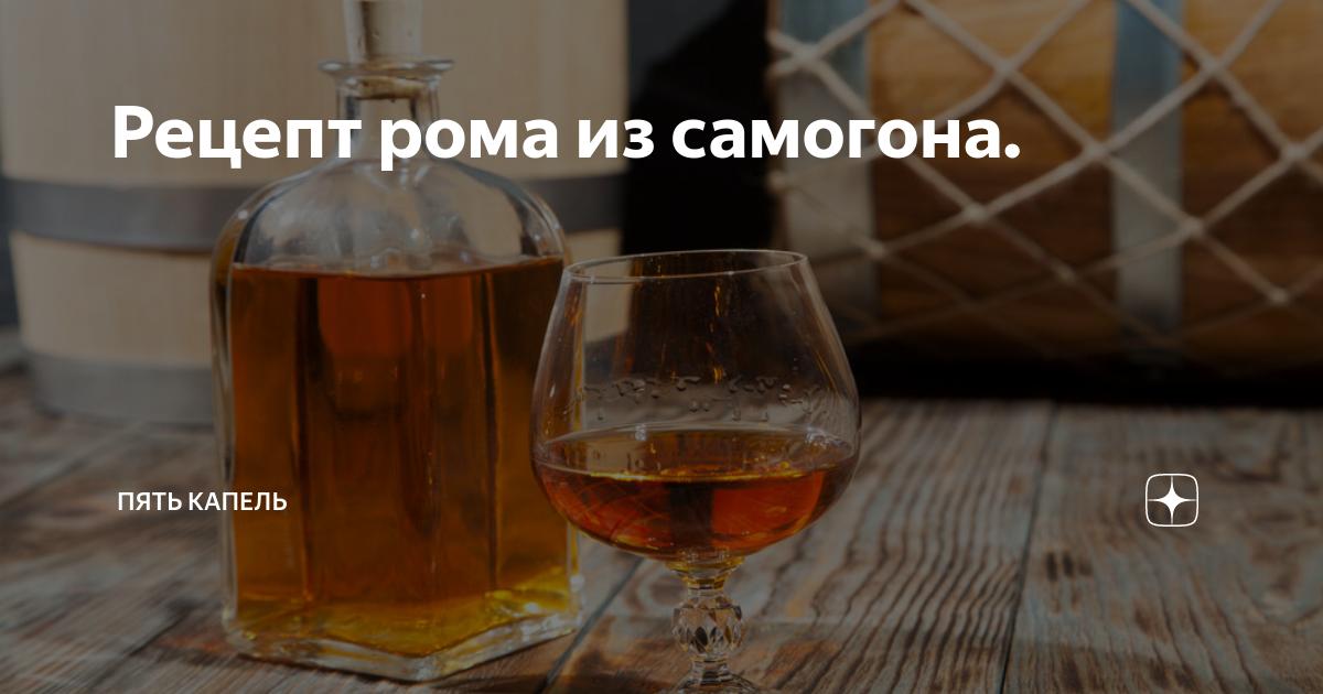 Рецепты рома из самогона в домашних условиях. капитанский ром своими руками