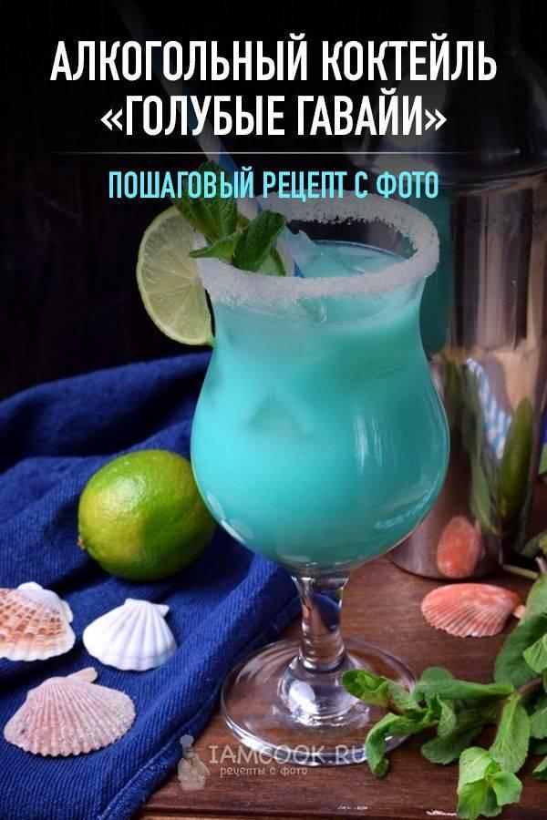 Коктейли на гавайскую вечеринку алкогольные. голубой коктейль: непризнанный шедевр рекламной компании. ингредиенты коктейля голубые гавайи