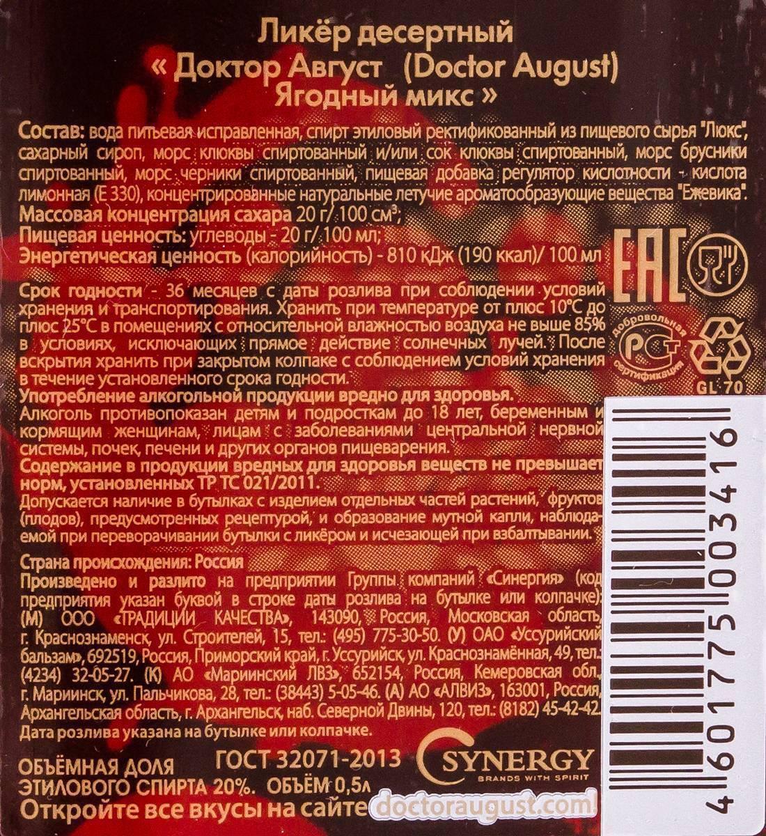 Ликер бисквит: обзор вкусов, состав и проивзодитель