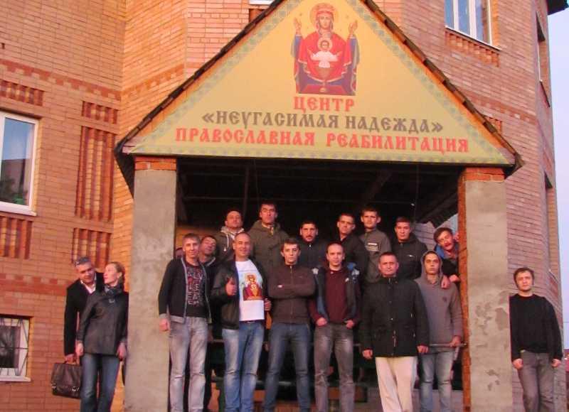 Православные реабилитационные центры