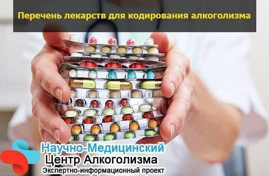 Медикаментозное кодирование от алкоголизма: методы лечения и цена
