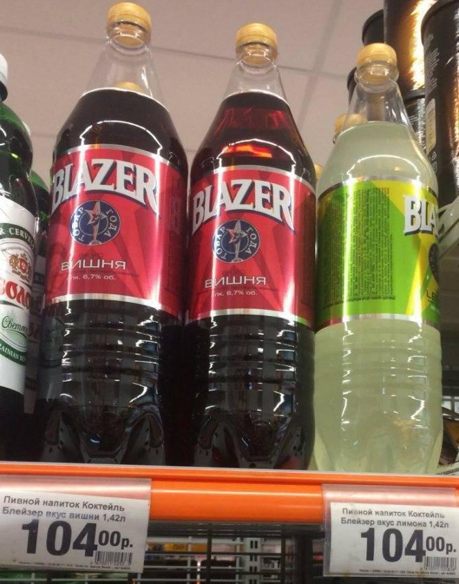 Чем вредны алкогольные коктейли блейзер и алко?