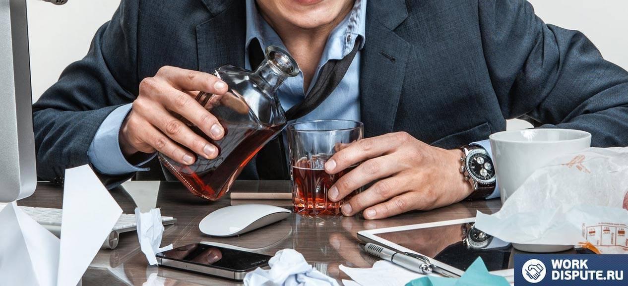 Как уволить сотрудника за алкогольное опьянение и что считается появлением в этом состоянии