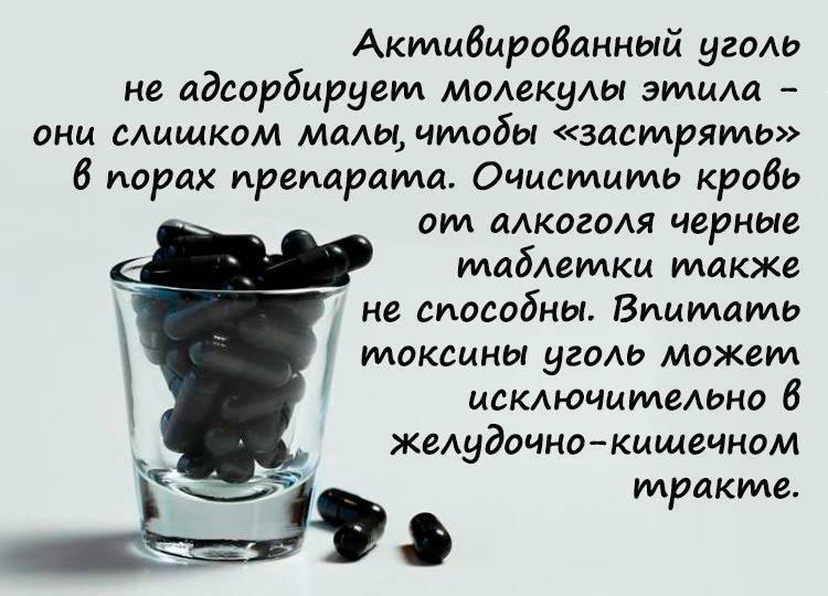 Активированный уголь перед употреблением алкоголя стоит ли игра свеч?