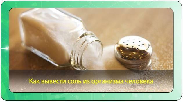 Как вывести соли из организма в домашних условиях. выведение солей из организма народными методами. средства для выведения солей из организма
