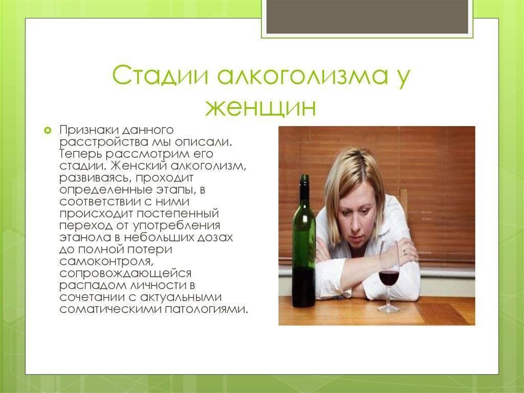 Хронический алкоголизм: признаки и стадии, клиника, лечение и последствия