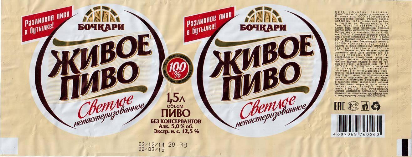 Непастеризованное пиво: что это такое пастеризация, чем отличается от пастеризованного, в чем разница, отличия