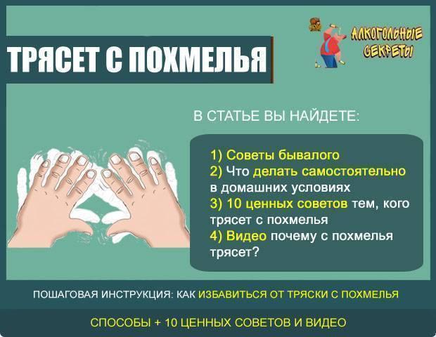 Что делать, если трясутся руки с похмелья или после запоя